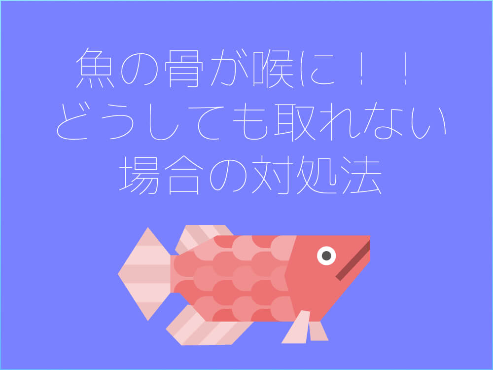 魚の 骨 た な よう が 喉 痛み 刺さっ