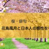 桜・俳句・・・いま、花鳥風月と日本人の感性を考える