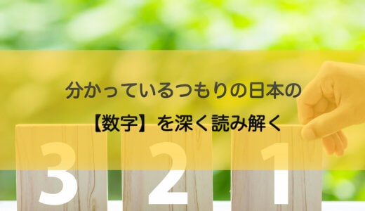 分かっているつもりの日本の【数字】を深く読み解く