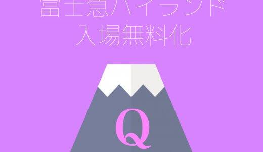 富士急ハイランド入園無料化についての狙いやメリットは?