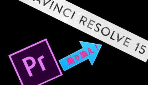 【動画編集】Premiere Proから DaVinch Resolveに乗り換えた感想と比較