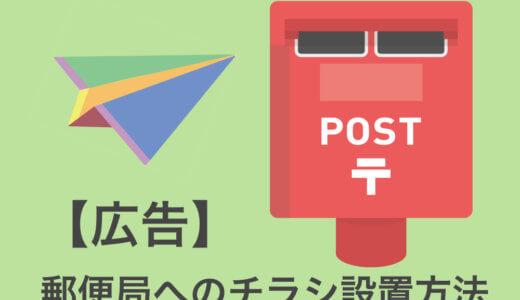 【広告】郵便局へのチラシ設置依頼の具体的方法・費用などまとめたよ!