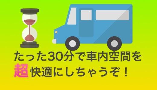 臭い車内をたった30分で綺麗に浄化するアイテムを安く買う!