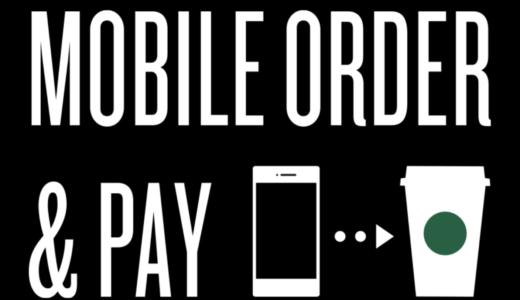 スタバ新サービス【Mobile Order & Pay】完全ガイド!起こりうる疑問も解決!