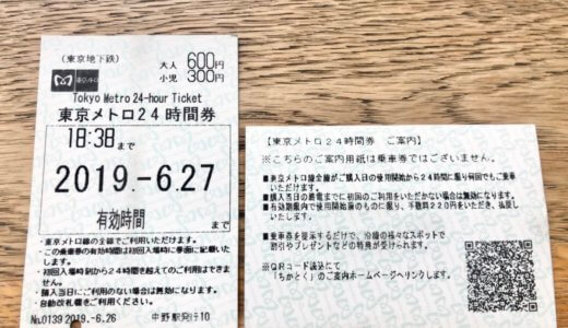 【東京メトロ24時間券】路線が変わった場合はお金かかる?疑問に答えるぜ