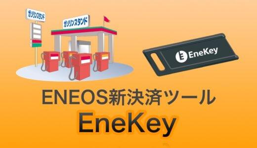 持たない手はない!劇的に早いENEOS新決済ツールEneKey(エネキー)とは?