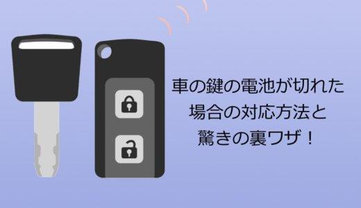 車の鍵の電池が切れた場合の対応方法と驚きの裏ワザ!