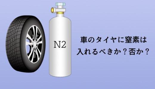 車のタイヤに窒素は入れるべきか?否か?機能面とコスト面から考える