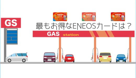 【給油系最強】ENEOSカード!一番お得なカードタイプはどれか計算してみた!