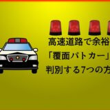 高速道路で余裕で「覆面パトカー」を判別する7つの方法