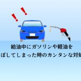 給油中にガソリンや軽油をこぼしてしまった時のカンタンな対処法