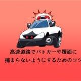 高速道路でパトカーや覆面に捕まらないようにするための5つのコツ