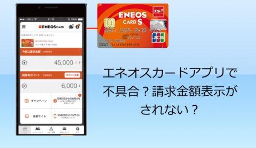 エネオスカードアプリで不具合?請求金額表示がされない?