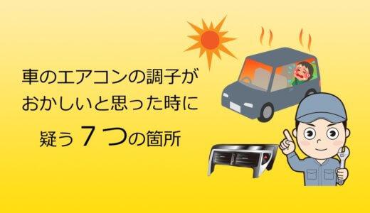 車のエアコンの調子がおかしいと思った時に疑う7つの箇所