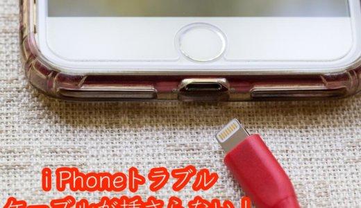 【体験談】iPhoneの充電ケーブルが挿せない場合の原因とは