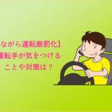 【ながら運転厳罰化】運転手が気をつけることや対策は?