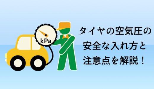 タイヤの空気圧の安全な入れ方と注意点を解説するよ!