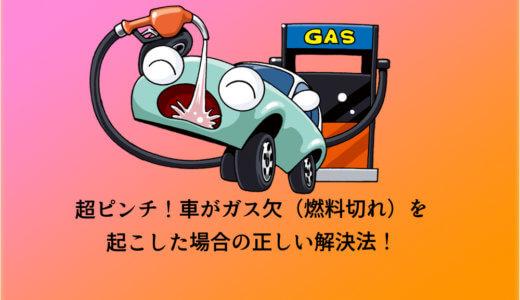 超ピンチ!車がガス欠(燃料切れ)を起こした場合の正しい解決法!