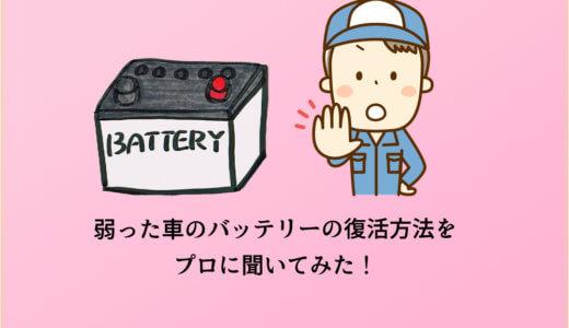 弱った車のバッテリーの復活方法をプロに聞いてみた!