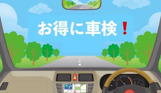 ガソリンスタンドで車検を安くお得にする方法【ディーラー比較も】