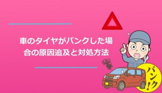 車のタイヤがパンクした場合の原因追及と対処方法